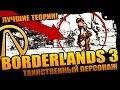 Borderlands 3 | Загадочный персонаж - кто он? Безбашенные теории!