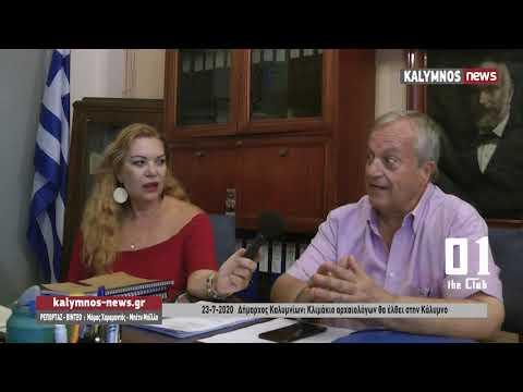 23-7-2020 Δήμαρχος Καλυμνίων: Κλιμάκιο αρχαιολόγων θα έλθει στην Κάλυμνο