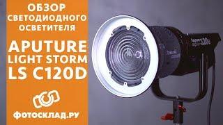 Aputure Light Storm LS C120D обзор от Фотосклад.ру