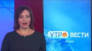 Утренний выпуск программы «Вести Алтай» за 11 августа 2020 года