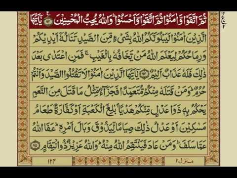 Quran Para 7 with Urdu Translation | Recitation : Mishary Rashid Alafasy