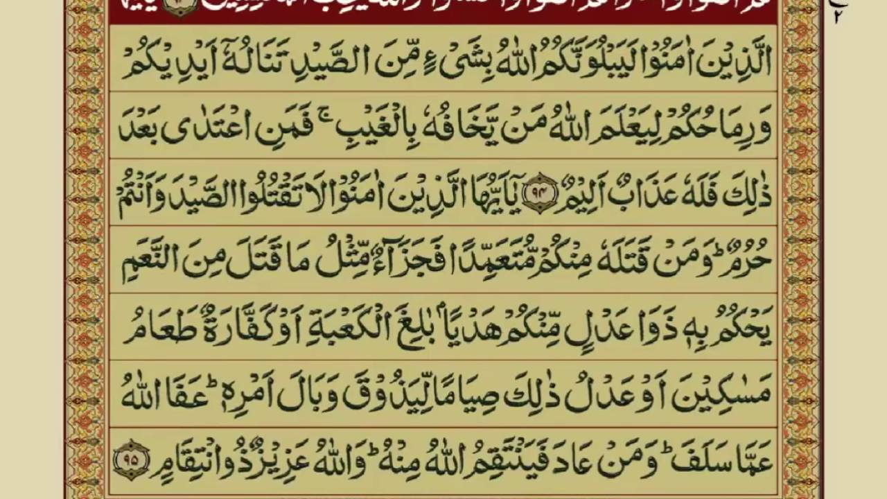 Quran Para 7 with Urdu Translation | Recitation : Mishary Rashid Alafasy