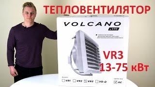 Volcano VR3 - Водяной тепловентилятор