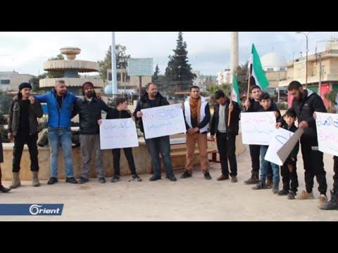وقفة تضامنية بمدينة عفرين احتجاجا على قصف مدن وبلدات إدلب - سوريا  - 19:53-2019 / 2 / 17