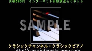 らくネット チャンネル試聴 クラシックピアノ