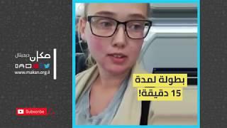 لماذا منعت الفتاة السويدية لين إرسون الطائرة من الإقلاع؟