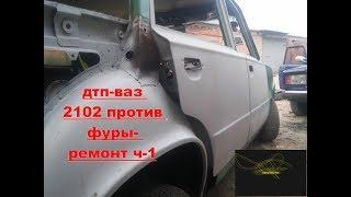 ваз 2102 против фуры( ремонт ч-1)