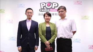 2018 10 18《POP搶先爆》黃光芹 專訪 以核養綠公投領銜人 黃士修、台北市議員候選人 侯漢廷