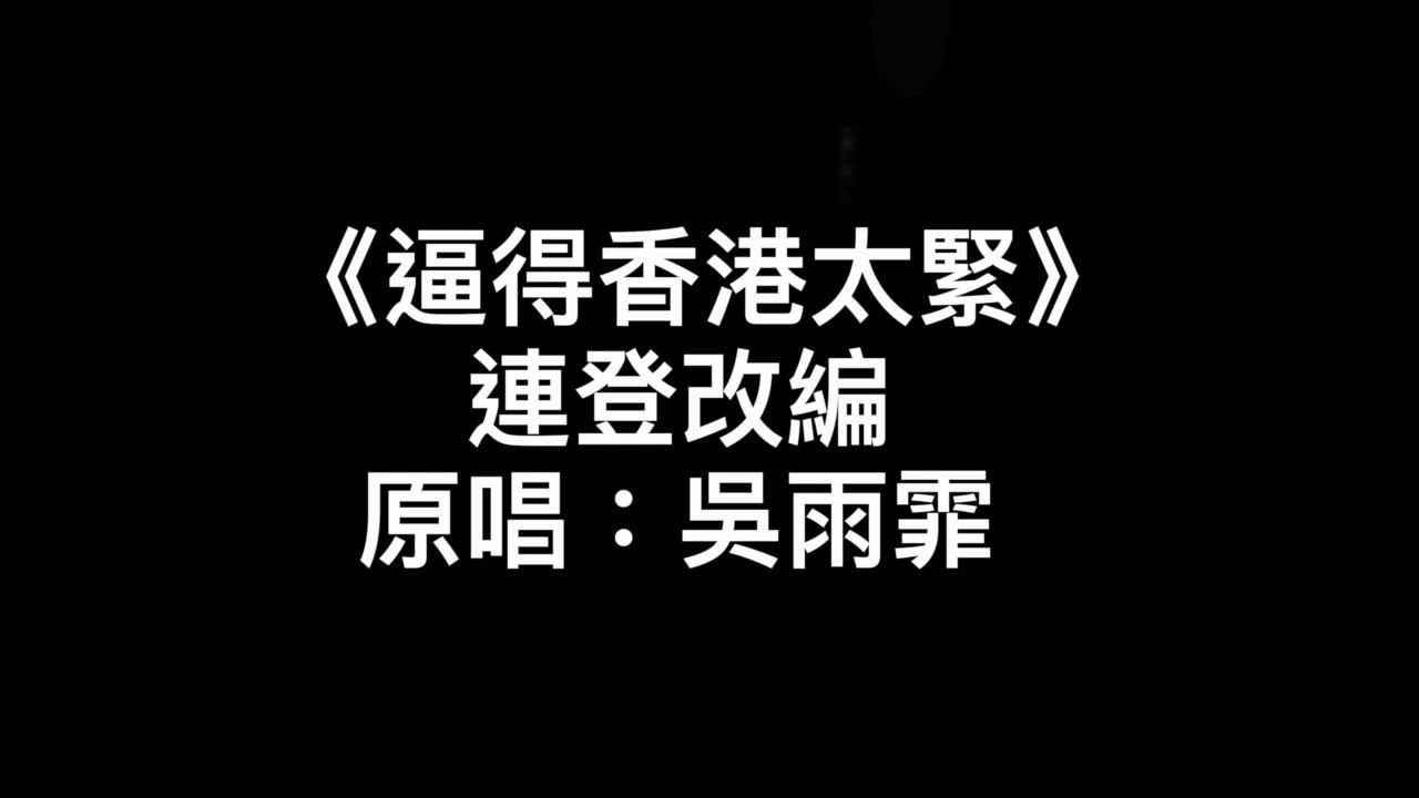 《逼得香港太緊》- 連登改編 (J.Arie 演唱) - YouTube