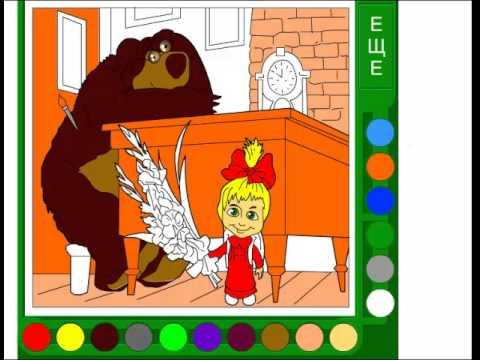 Маша и Медведь  Раскрась Машу и Мишу  Игра Маша и Медведь  Новые серии 2015 Маша и Медведь