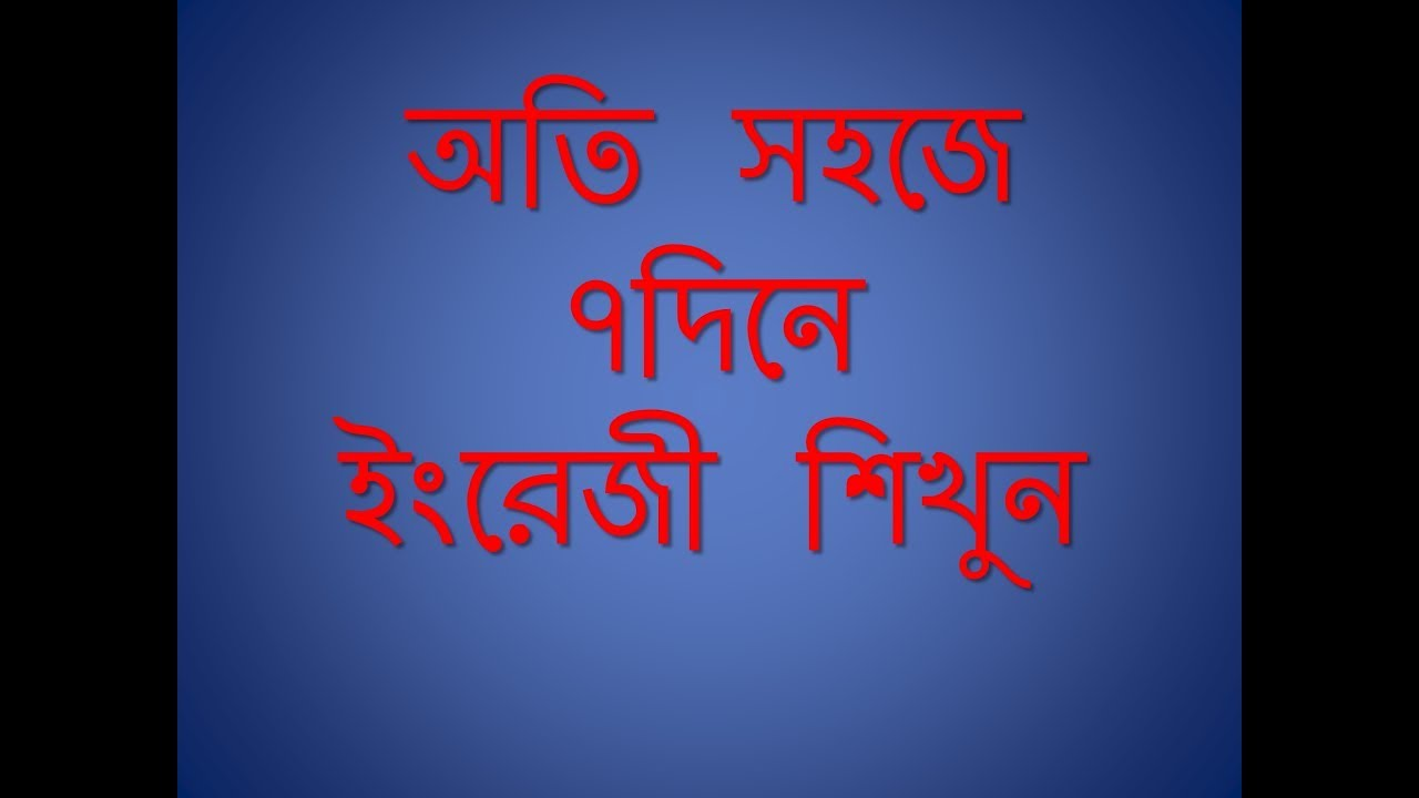 Search learn English bangla tutorial - GenYoutube