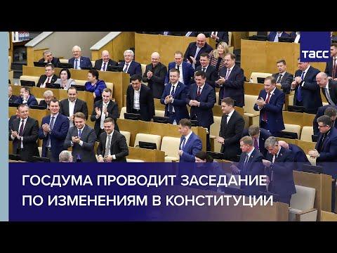 Госдума в третьем чтении обсуждает законопроект о поправке в Конституцию РФ