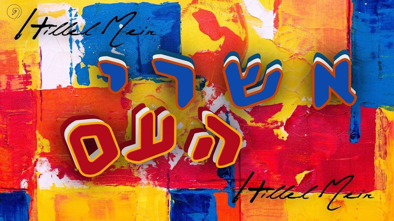 הלל מאיר - אשרי העם   Hillel Meir - Asherey Ha'am