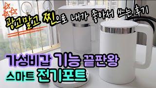 내돈내산 전기포트 찐으로 좋아서 추천하는 진심 후기! …