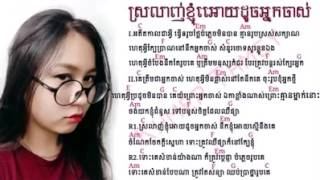 [official audio]ស្រលាញ់ខ្ញុំអោយដូចអ្នកចាស់-Srolanh knhom Oy Doch Neak Chas Full Song*