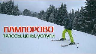 Bulgaria Skiing - Горнолыжный курорт в Болгарии - ПАМПОРОВО. Цены, услуги, отзывы