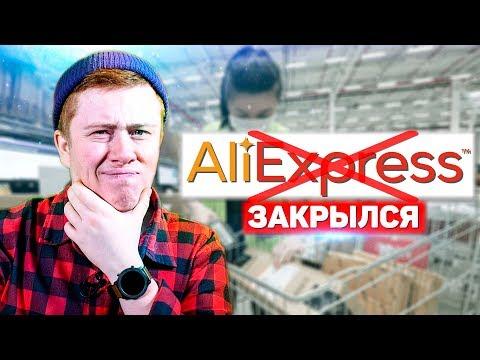 Aliexpress ЗАКРЫЛСЯ из-за КОРОНАВИРУСА! Когда ждать свои посылки с Алиэкспресс в 2020 году?