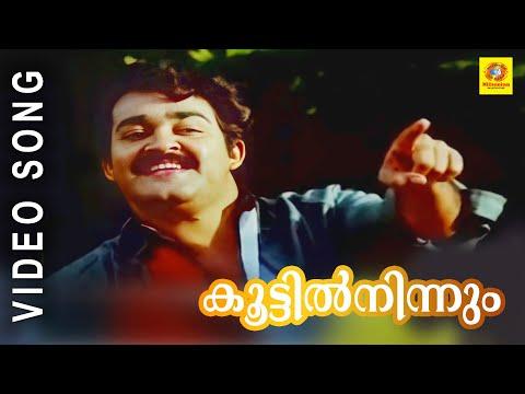 KOOTTIL NINNUM Song | താളവട്ടം | K. J. Yesudas | Mohanlal, Karthika | Malayalam Evergreen Film Song
