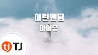 [TJ노래방] 이런엔딩 - 아이유(IU) / TJ Karaoke