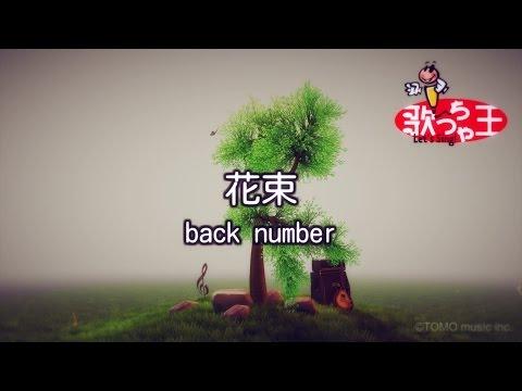 【カラオケ】花束/back number