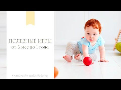 Детский психолог В. Паевская. Полезные игры от 6 мес. до 1 года
