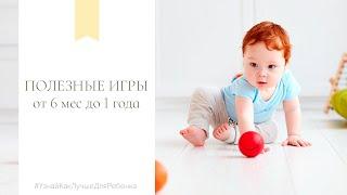 видео Игрушки для детей 6 месяцев