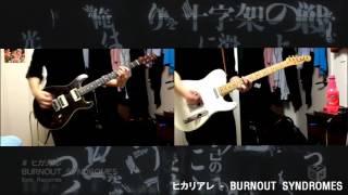 ハイキュー!! 3 OP 『ヒカリアレ/Burnout Syndromes』 (Full ver.) Guitar cover