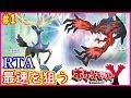 【RTA】ポケモンXY RTAで世界1位を目指す#1【XY】