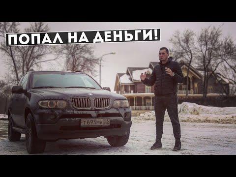 BMW X5 ЗА 340 тысяч. ПОПАЛ НА ДЕНЬГИ! СДЕЛАЛИ ДИАГНОСТИКУ И ОФИГЕЛ!