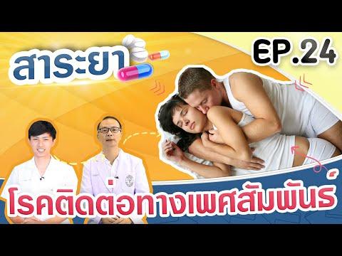 สาระยา | โรคติดต่อทางเพศสัมพันธ์ | EP.24