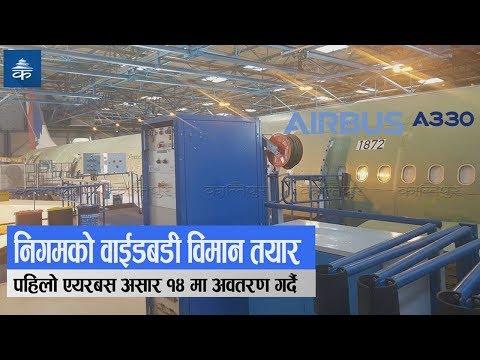 Nepal 1st Airbus A330 aircraft   पहिलो एयरबस असार १४ मा अवतरण गर्दै  
