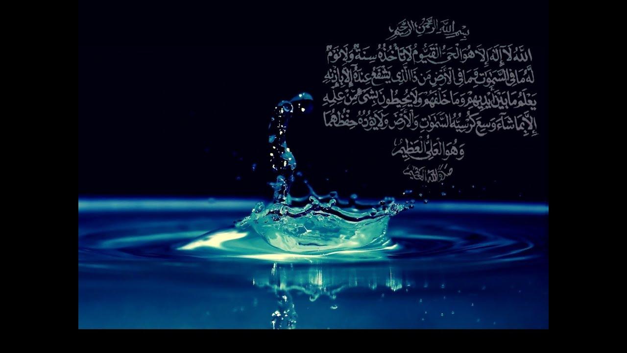 Ayat-Al-Kursi (The Throne Verse) - Qur'an [2