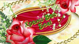 ХРАНИ ВАС БОГ!