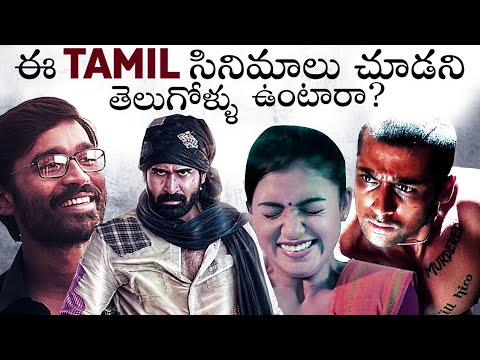 Download 25 Blockbuster Telugu Dubbed Tamil Movies | Biggest Box-Office Hits in Telugu | Tollywood | Thyview