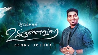 Uyirullavarai - உயிருள்ளவரை | Benny Joshua | Tamil Christian Song | Lyric Video 2020
