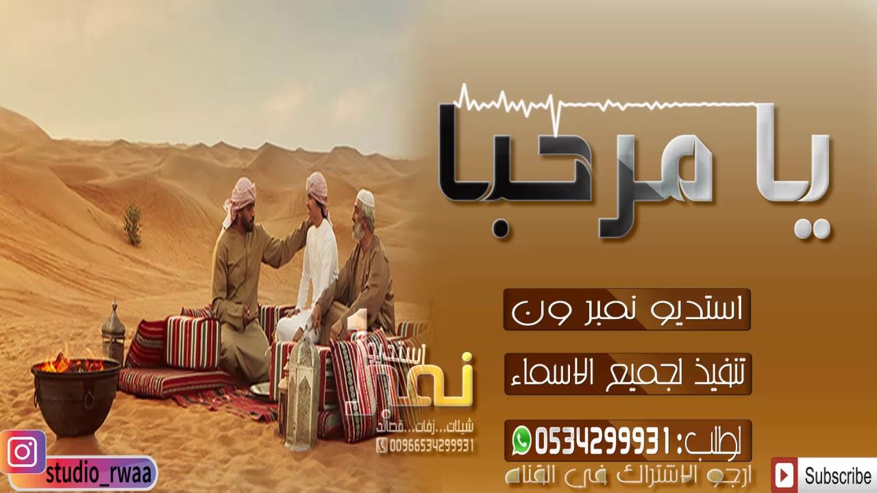 شيلات 2019 يــا مــرحــبــا شيله حماسية ترحيبية جديد 2019