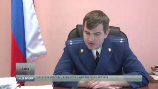 прокурор города об управляющих компаниях Солнечногорска. 05.2015