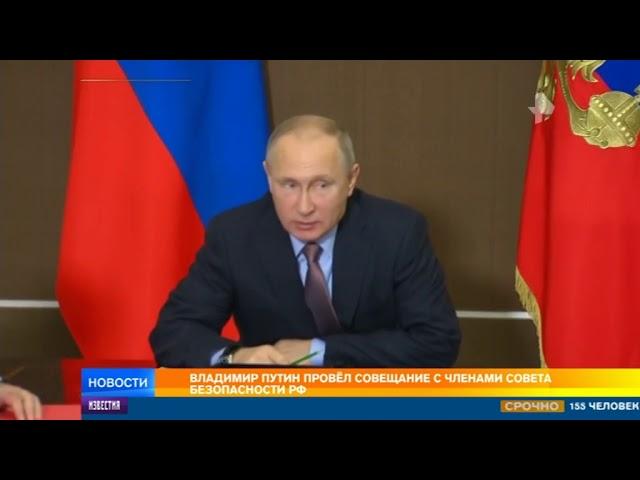 Путин обсудил с членами совета безопасности итоги форума в Сочи