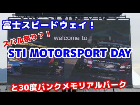 【富士スピードウェイ】スバル祭り!STI MOTORSPORT DAY!と30度バンクメモリアルパークに見る 日本のレースの今と昔