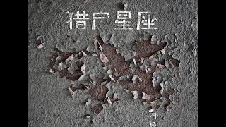 【试听】朴树2017新专辑《猎户星座》首发新歌《清白之年》