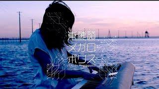 SANOVA『東海道メガロポリス』Music Video Full Ver.