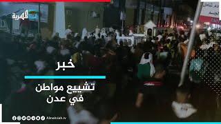 مئات المتظاهرين يشيعون مواطنا قتل برصاص الانتقالي في احتجاجات عدن
