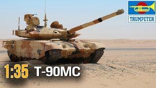 Танк Т-90МС :: 1/35 :: Trumpeter :: Распаковка и обзор thumbnail