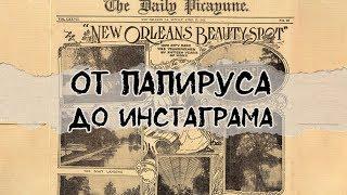 25 веков журналистики в одном ролике