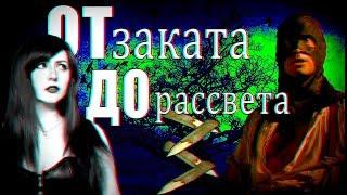ТРЕШ ОБЗОР фильма ОТ ЗАКАТА ДО РАССВЕТА 3