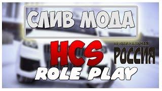 Слив мода HCS RP (Сервер для CRMP)