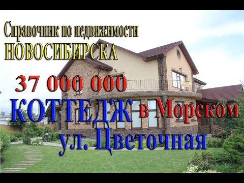Коттедж и дома в Новосибирске элитный коттедж дом в селе Ленинское улица Цветочная Морской