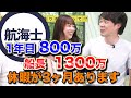 船長の年収(日本郵船/商船三井/川崎汽船)|vol.306 の動画、YouTube動画。