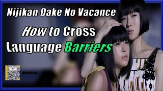 Gambar cover Nijikan Dake No Vacance: How To Cross Language Barriers