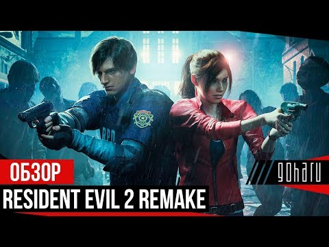 [Обзор] Resident Evil 2 Remake
